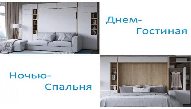 Мебель трансформер - необходима для каждой квартиры!